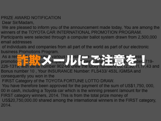 scam_toyota_prize_award_notification.jpg
