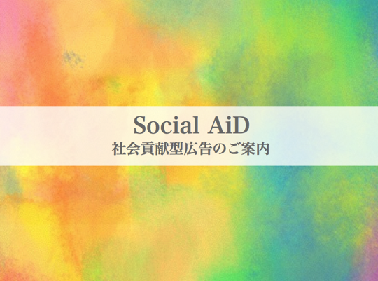 Social aid start