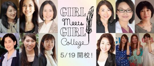 GmGC_banner01