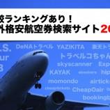 air_ticket_websites20.jpg
