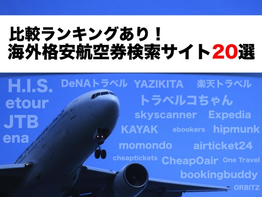 Air ticket websites20