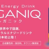 organiq_001