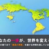 new_nakama_wanted01.jpg