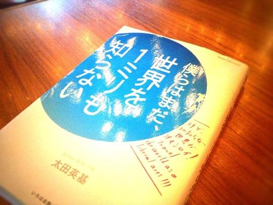 ichimiri.JPG