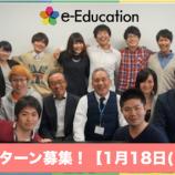 eedu_japan_wanted