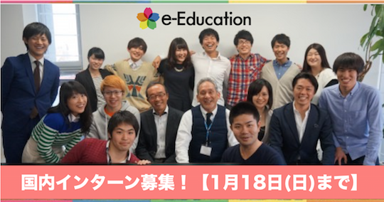 eedu_japan_wanted