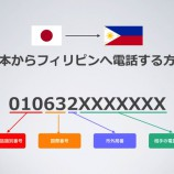 call_philippines_from_japan.jpg