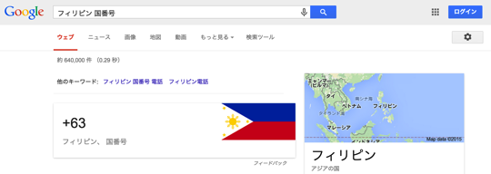 Call philippines from japan01