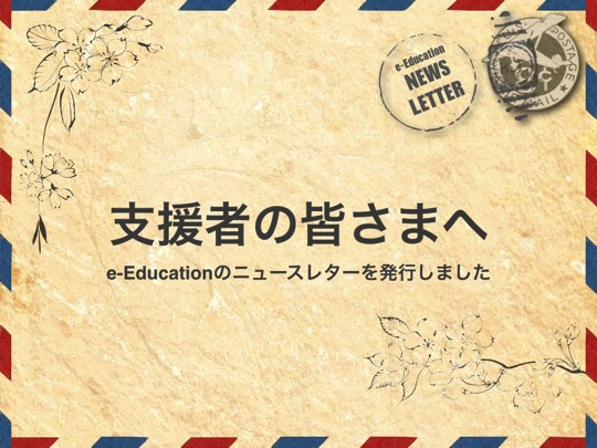 E Education Newsletter