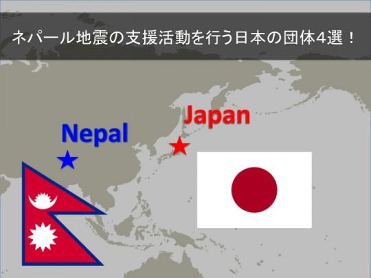 nepal-japan