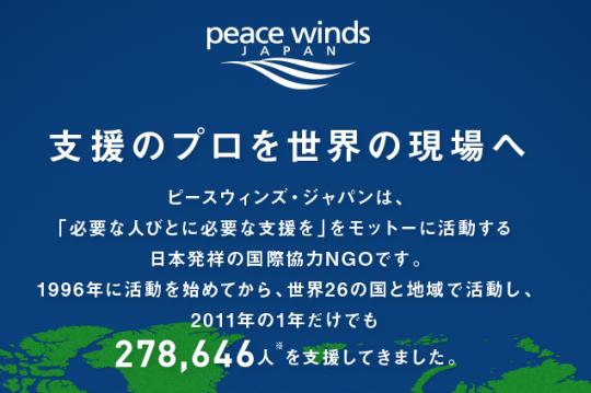 peace-winds-japan