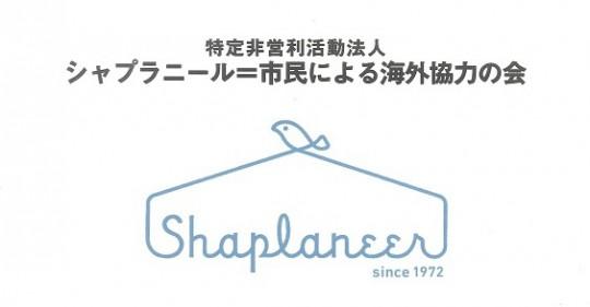 shaplaneer
