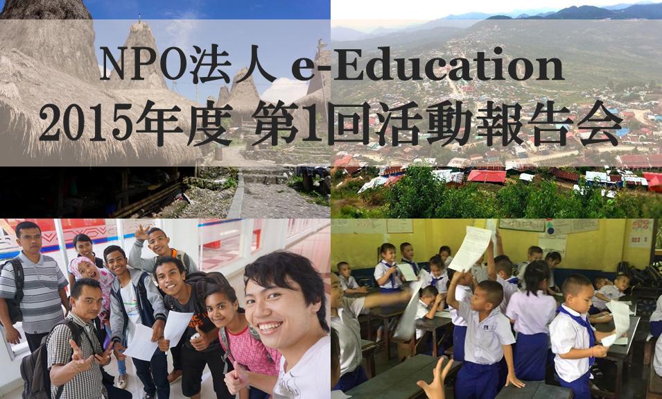 20150609_e-Education2015年度第1回活動報告会トップ画像