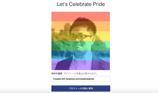 facebook_rainbow_profile.png