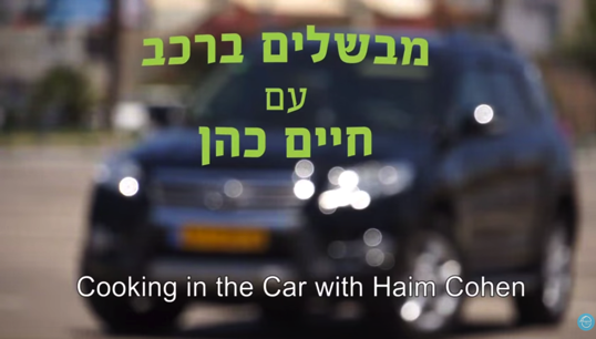 Israel cooking in the car01