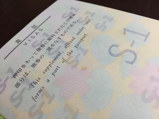 passport_zoho.JPG