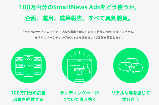 smartnews-atlas-project1