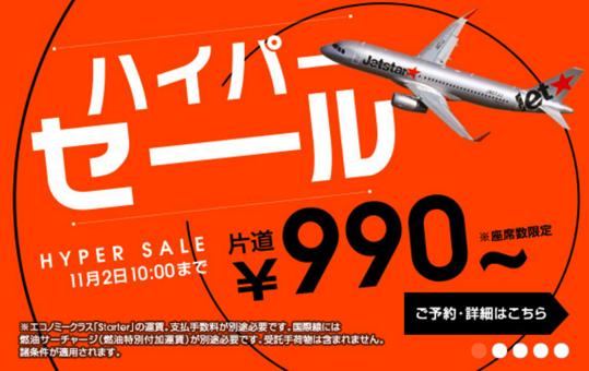 jetstar_hyper_sale.png