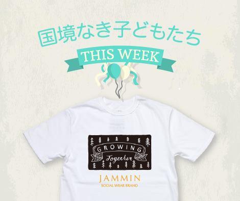 jammin-