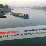 bangladesh program3