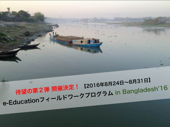 bangladesh program3