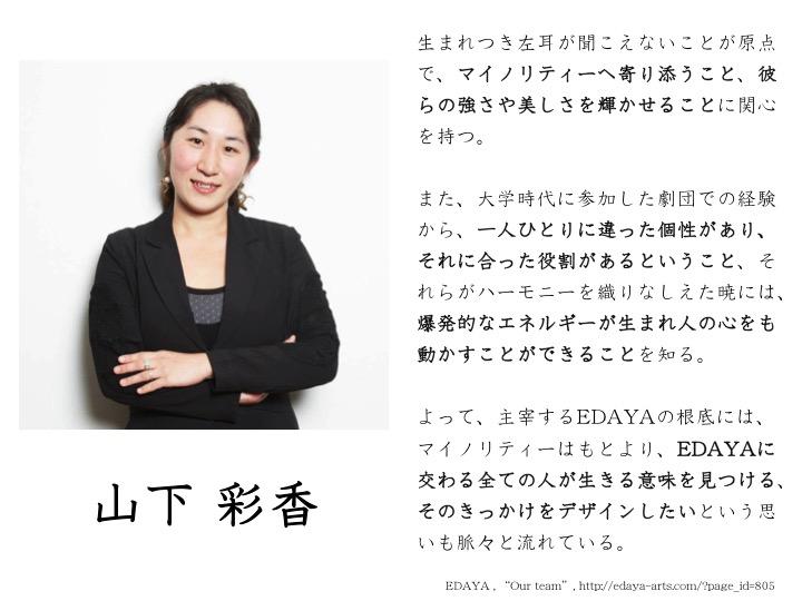 edaya-yamashita-picture