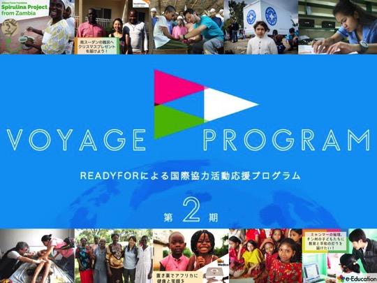 voyage2_event1217.jpeg