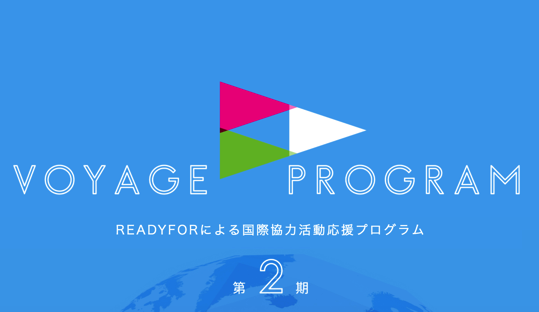 Voyage program2