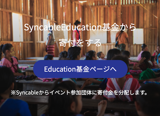 syncable02