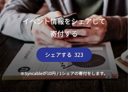 syncable03