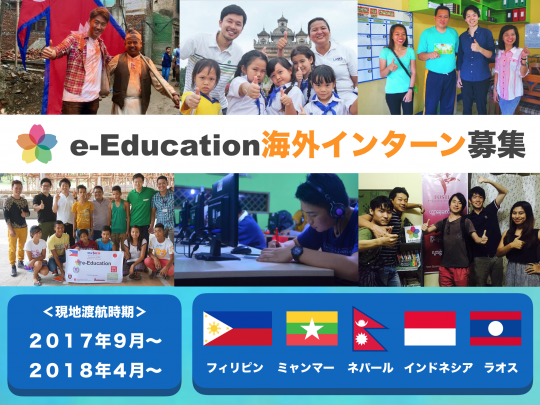 e-Education_intern_2017summer