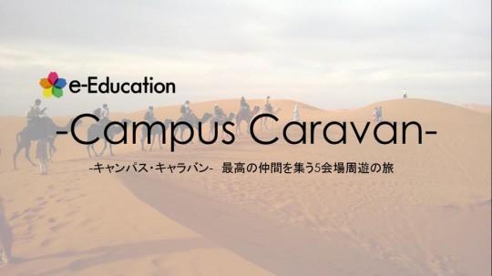 campus_caravan1