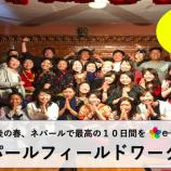 スクリーンショット 2018-10-30 18.47.56