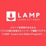 LAMP-Sum.001.jpeg